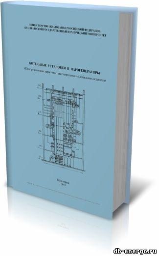 Бойко Е.А. Устройство и конструкционные характеристики энергетических котельных агрегатов